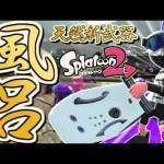 【スプラトゥーン2】新武器「オーバーフロッシャー」使ってみた!Splatoon2実況!#130[ゲーム実況byMOTTV]
