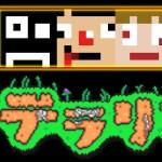 #2 テラリア[ゲーム実況byさかなgame&何か]