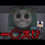 【ホラーゲーム】恐怖の機関車 トー〇ス【ゆっくり実況】[ゲーム実況by「ライアーゲーム -饅頭-」 ユキチ]