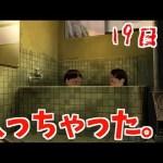 【ぼくのなつやすみ3】まさかの緑とお風呂に入っちゃった【19日目】[ゲーム実況by実況うますぎ人間]