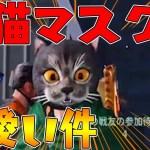 【荒野行動】新しく追加された猫マスクが可愛すぎて本気で撮影した結果【knives out実況】[ゲーム実況by[FPS] ダウンの実況ch]