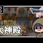 #48【ドラクエ5】はじめてのドラゴンクエストⅤ実況プレイ【PS2版】[ゲーム実況byるな坊]
