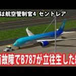 【ぼくは航空管制官4】車両故障でB787が立往生した結果 【アフロマスク】[ゲーム実況byアフロマスク]