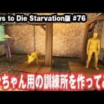 【7Days to Die Starvation版】ワンちゃん用の訓練所を作ってみた #76【アフロマスク】[ゲーム実況byアフロマスク]