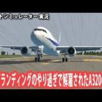 ハードランディングのやり過ぎで解雇されたA320の機長 【フライトシミュレーター】[ゲーム実況byアフロマスク]