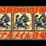 遊戯王デュエルリンクス 最新メインBOX情報!!コアキメイル実装か!?Yu-Gi-Oh! Duel Links[ゲーム実況byふっちょのゲーム日記]