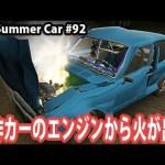 【My Summer Car】自作カーのエンジンから火が出る #92【アフロマスク 】[ゲーム実況byアフロマスク]
