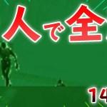 【荒野行動】闇戦Plusで、たった一人でクインテット集団を滅ぼして14キルした試合[ゲーム実況byY 黒騎士]