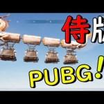 侍版『PUBG』やってみたら色々笑えたwww【MOYA/モヤ】[ゲーム実況byMOYA GamesTV]