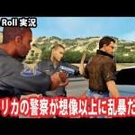 【Rig n Roll】アメリカの警察が想像以上に乱暴だった【アフロマスク】[ゲーム実況byアフロマスク]