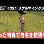 【Rust】奪った物資で自宅を拡張する #321【アフロマスク】[ゲーム実況byアフロマスク]