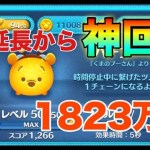 ツムツム ハチプー sl3 1823万 延長あり[ゲーム実況byツムch akn.]