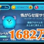ツムツム 怖がらせ屋サリー sl6 1682万[ゲーム実況byツムch akn.]