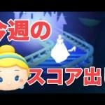 【ツムツム youtubelive】シンデレラスコアタ!1億以上[ゲーム実況byツムch akn.]