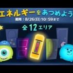 【ツムツム youtubelive】8月イベント[ゲーム実況byツムch akn.]