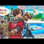 ドラクエ10[ゲーム実況byとりてん]