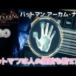 #20【バットマン アーカム・ナイト】究極のBATMAN体験をまったりと【初見実況】[ゲーム実況byみぃちゃんのゲーム実況ちゃんねる。]