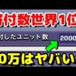 援軍寄付数20万の日本人がいたw歴代の記録を5万も上回る大快挙だから色々聞いてみた!【クラクラ】[ゲーム実況byけいすけ実況局]