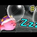 【実況】ぽよよも疲れる 人間だもの 星のカービィ WII でたわむれる Part18[ゲーム実況byシンのたわむれチャンネル]
