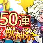 【モンスト】超・獣神祭!あつこの50連+α!【あしあと】[ゲーム実況byあしあと]