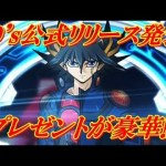 【遊戯王デュエルリンクス】5D'sワールドリリースが公式発表!!5D'sリリース記念プレゼント情報!!Yu-Gi-Oh! Duel Links[ゲーム実況byふっちょのゲーム日記]