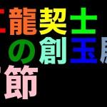 工龍契士の創玉殿 7節 パズドラ[ゲーム実況byしゅうゲームズ]