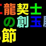 工龍契士の創玉殿 8節 パズドラ[ゲーム実況byしゅうゲームズ]