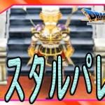 #98【ドラクエ7】神様に会いにクリスタルパレスへ! ドラゴンクエスト7を思い出しながら実況プレイ!【女性実況】[ゲーム実況by★むーんの実況チャンネル彡]