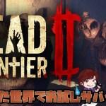【Dead Frontier 2】崩壊した世界でお試しサバイバル!!【ホラー】[ゲーム実況by佐野ケタロウのゲーム実況ちゃんねる]