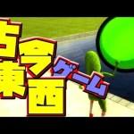 【GMOD】爆弾ドッヂで古今東西ゲーム![ゲーム実況byあしあと]