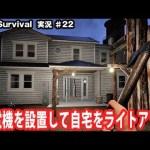 【Mist Survival】発電機を設置して自宅をライトアップ【アフロマスク】[ゲーム実況byアフロマスク]