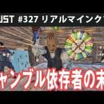 【Rust】ギャンブル依存者の末路 #327【アフロマスク】[ゲーム実況byアフロマスク]