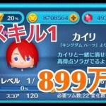 ツムツム カイリ sl1 899万[ゲーム実況byツムch akn.]