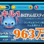 ツムツム あばれんぼスティッチ sl1 963万[ゲーム実況byツムch akn.]