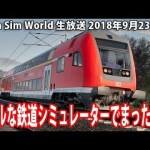 リアルな鉄道シミュレーターでまったり旅 【 Train Sim World 生放送 2018年9月23日 】[ゲーム実況byアフロマスク]