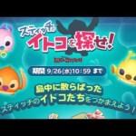 【ツムツム youtubelive】9月イベントつづき[ゲーム実況byツムch akn.]