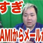 怖すぎ【ウイイレ2019】コナミ様からメールが来た。。myClub日本一目指すゲーム実況!!!pes ウイニングイレブン[ゲーム実況byちゃまくん家ウイニングイレブン!FIFA!]