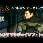 #31【バットマン アーカム・ナイト】究極のBATMAN体験をまったりと【初見実況】[ゲーム実況byみぃちゃんのゲーム実況ちゃんねる。]