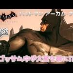 #32【バットマン アーカム・ナイト】究極のBATMAN体験をまったりと【初見実況】[ゲーム実況byみぃちゃんのゲーム実況ちゃんねる。]