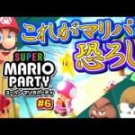 【悲報】マリオとキノピコが結託した結果www スーパーマリオパーティ実況プレイ!#6[ゲーム実況byMOTTV]