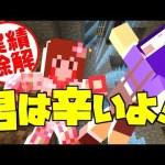 【マインクラフト】雪国で実績解除で広げよう!#2【Captive MinecraftⅣ】[ゲーム実況byあしあと]