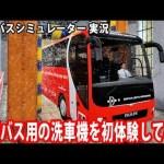 【高速バスシミュレーター】大型バス用の洗車機を初体験してみた 【アフロマスク】[ゲーム実況byアフロマスク]