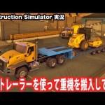 【Construction Simulator2】大型トレーラーを使って重機を搬入してみた【アフロマスク】[ゲーム実況byアフロマスク]