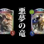 【シャドウバース】Javaドラゴンは悪夢を見せることができるのか?【Shadowverse】[ゲーム実況byあぽろ.G]