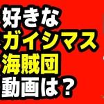 【Kのながらジオ〜】好きなオネガイシマス海賊団の動画は…!?#18[ゲーム実況byポンコツ]