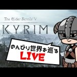 【LIVE】Skyrim 闇の一党クエ【PS4版】[ゲーム実況byるな坊]