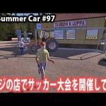 【My Summer Car】オヤジの店でサッカー大会を開催してみた #97【アフロマスク 】[ゲーム実況byアフロマスク]