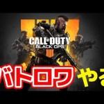 【バトロワ夜の部】PS4版Call of Duty: Black Ops 4[ゲーム実況byさかなgame&何か]