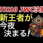 【生放送】TH10最強クラン決定戦決勝!新チャンピオンは一体どちらのクランだ!?【クラクラ】[ゲーム実況byけいすけ実況局]