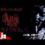 【ホラー生放送】弟者の「The Conjuring House」【2BRO.】[ゲーム実況by兄者弟者]